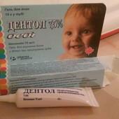 Дентол беби гель при прорезовании зубов для устранения боли