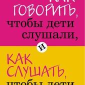 """Электронная версия книги """"Говорить чтоб дети слушали, и как слушать чтобы дети говорили"""""""