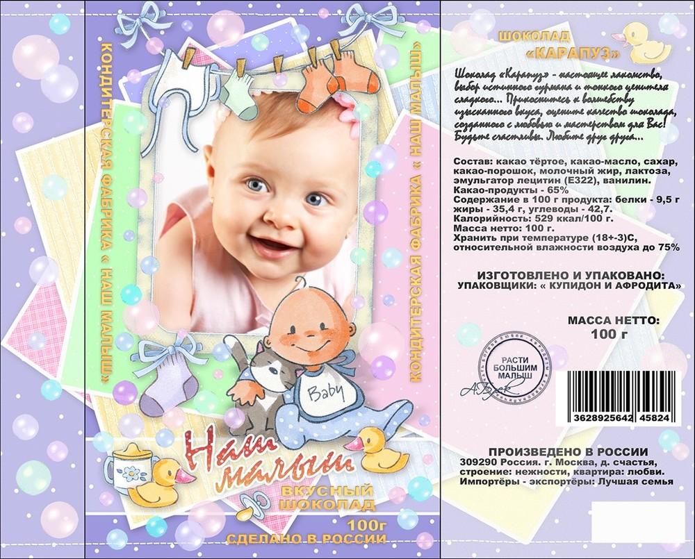 шаблон фотошоп обертка шоколада малыш