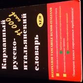 Итальянско русский словарь в отличном состоянии 11 тысяч слов очень прост в использовании и обучении