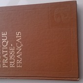 Словарь русско - французский, школьная программа,  состояние нового