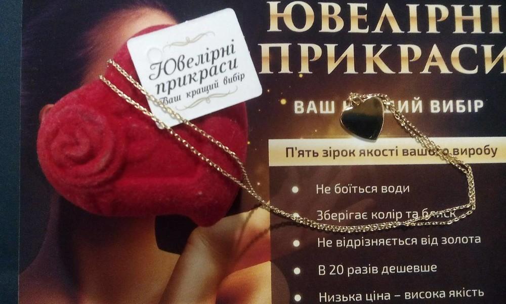 поздравления к подарку золотая цепочка маской презрения безразличия