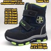 Термо Том.м по отличной цене- выкуп суббота 24.11