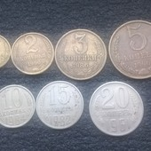 семь монет СССР разных номиналов
