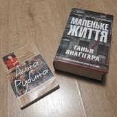 Маленькая жизнь, Ханья Янагихара! Самый популярный роман! + подарок!