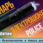 Мощный Фонарь Электрошокер + Чехол! Лот 1 комплект