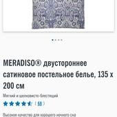 Постельное белье, Meradiso,полуторка.