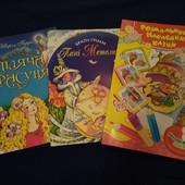 Сказки.  3 книжки для детей