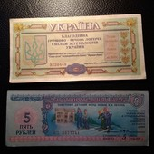 Билет 5 рублей + лотерейный билет 1994 год