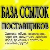 База поставщиків 2019р