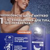 Новинка! Спасение для сухой кожи - первый кондиционер для тела! Оригинал! Германия!