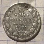 Монета царская 20 копеек 1870