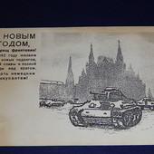 Поздравительная открытка с Новым годом! 1942 год!