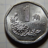 Монета. Китай. 1 цзяо 1995 года. Флора. Цветок.