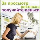 Заработай на просмотре рекламы