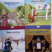 Детская книга издательства Ридерз Дайджест. Одна на выбор.