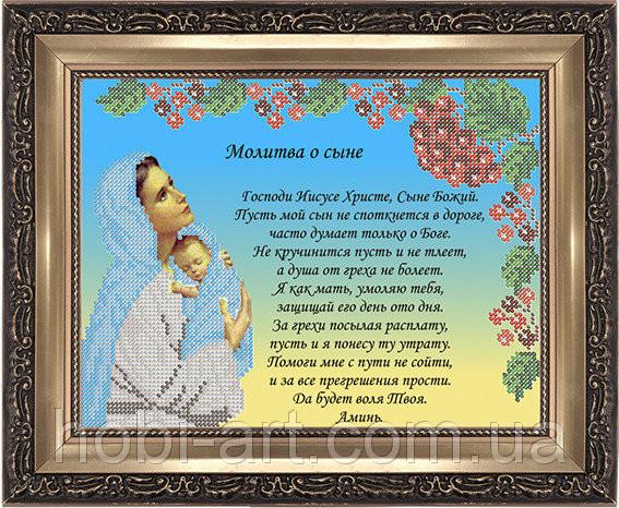 Открытка молитва о сыне, статусах про