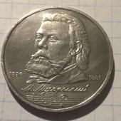 Монета СССР 1 рубль 1989 Мусоргский