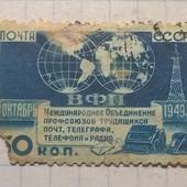 Марка СССР 1949 год
