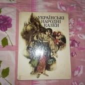 Книга. Українські народні казки. Великий формат.