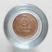 Монета 3 копейки 1946 года, СССР.