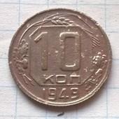 Монета СССР 10 копеек 1949
