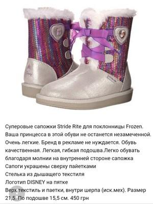 5b5646f56 Детская обувь - угги и унты купить, выгодно продать на интернет ...
