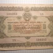 Десять рублей 1955 год СССР