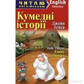 Кумедні історії. Читаю англійською. В наявності один екземпляр.