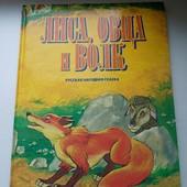 Большая красочная детская книга!! Одна книга-две сказки!!!