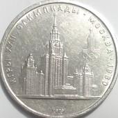"Монета СССР 1 рубль 1979 год, юбилейная ""олимпиада 1980. здание мгу "" !!!"