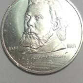 Монета СССР 1 рубль 1989 год, юбилейная, Мусоргский !!!