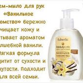Крем-мыло для рук «Ванильное лакомство»