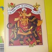 Большая книга индийских сказок 150 страниц