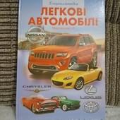 Легкові автомобілі.
