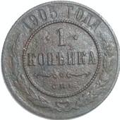 Монета царская 1 копейка 1905 год, правление Николая 2 !!!
