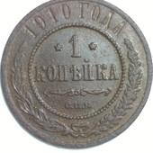 Монета царская 1 копейка 1910 год, правление Николая 2 !!!