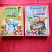Книги доктора Комаровского