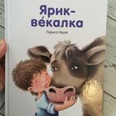 Книга Ярик-векалка