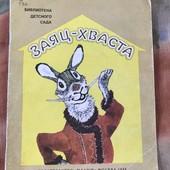 Заяц-Хваста 1989