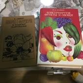 2 книги в одному лоті про овочі і фрукти раціон і консервація