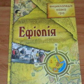 Ефіопія. Енциклопедія. Казка. Гра 64 стор.
