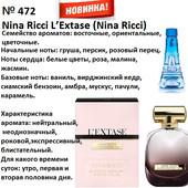 Nina Ricci L'Extase 472 наливная парфюмерия Рени 30мл+флакон,могу отправить в ориг.флаконе Reni