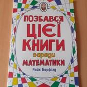 Позбався цієї книги заради математики. Хит!