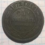 Царская Россия 5 копеек 1872