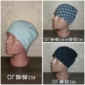 Распродажа! Новые трикотажные шапочки на ОГ 46-50 и 52-58 см.