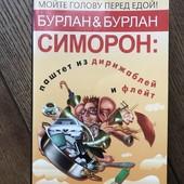 """Книга """"Симорон.Десять лакомых кусочков"""" - Петра и Петр Бурлан"""