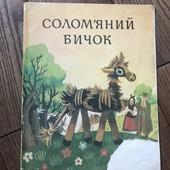 Солом'яний бичок 1985г