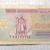 Украина 20 000 карбованцив 1996