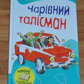 """В.Нечтайко""""Чарівний талісман"""" (кумедні та повчальні оповідання для дітей) 288 стор."""